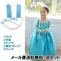 7f93eac1aff60 アナ雪 ドレスのランキングTOP20 - 人気売れ筋ランキング - Yahoo ...