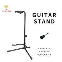 【祝!ランキング1位入賞】KC ギタースタンド GS-103B エレキギター、エレキベース、アコースティックギター兼用 /送料無料/