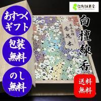 日本一のお香・お線香の生産地淡路島で製造してお届けします。お供えお線香 喪中見舞いお線香 贈答用お線...