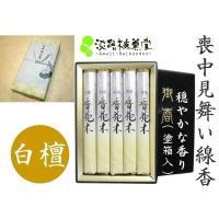 日本一のお香 お線香 生産地の淡路島で製造してお届けしております。お供えお線香 御贈答用ギフト送料無...