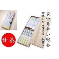 日本一のお香 お線香 生産地の淡路島で製造してお届けしております。お悔やみお線香ギフト ご進物用 ご...