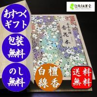 日本一のお香 お線香 生産地の淡路島で製造してお届けしております。お供えお線香 喪中お見舞い 贈答用...
