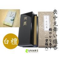 日本一のお香 お線香 生産地の淡路島で製造してお届けしております。お供え お線香 喪中見舞い お悔や...