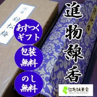 日本一のお香 お線香 生産地の淡路島で製造してお届けしております。お供えお線香 お悔やみ 喪中見舞い...