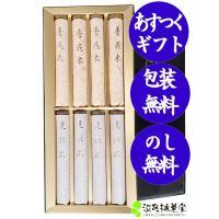 日本一のお香 お線香 生産地の淡路島で製造してお届けしております。お供え 線香 贈答用 お線香 ギフ...