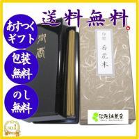 白檀お供え用お線香。日本一のお香・お線香生産地の淡路島で製造してお届けしております。  人気お供え ...