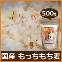 ■メーカー名:ディジャパン ■商品名:国産 もち麦 ■内容量:500g ■商品詳細:100%国内産も...