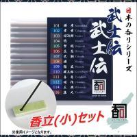 ■メーカー名:兵庫県線香共同組合 ■商品名:日本の香りシリーズ 武士伝 香立(小)セット ■煙:有煙...