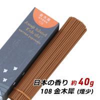 ■メーカー名:兵庫県線香共同組合 ■商品名:日本の香りシリーズ 108 - 金木犀 ■煙:煙少 ■お...