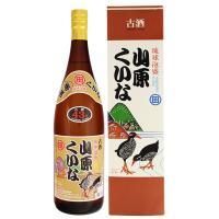 質の良い酒だけを選定し、じっくりと3年以上貯蔵した古酒100%です。  豊かな香りと甘い飲み口です。...