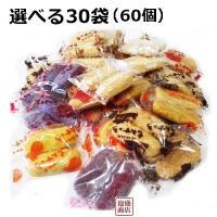 ちんすこう  訳あり  30袋自由に選べる 合計60個入  黒糖  塩  紅芋など  沖縄お土産