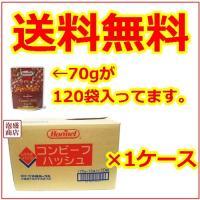 ホーメル コンビーフハッシュ 1ケース(70g×120袋入り)/送料無料 送料込み  チューリップポ...