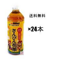 さんぴん茶  沖縄伊藤園    525ml 24本セット