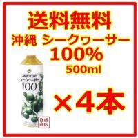 シークヮーサー シークワーサージュース 100% 原液 JA沖縄  500ml  4本セット  青切り