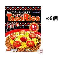 タコライス 3食入× 6袋セット、 沖縄ハム オキハム