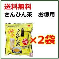 さんぴん茶ティーバッグ  5g×48p  2袋セット 沖縄お土産