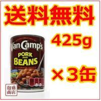 ヴァンキャンプスポーク&ビーンズ 425g × 3個セット / 送料無料 送料込  ポーク&ビーンズ...