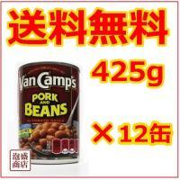 ヴァンキャンプスポーク&ビーンズ 425g × 12個セット / 送料無料 送料込  ポーク&ビーン...