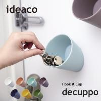 2013年iFデザイン賞を受賞したcuppoをサイズアップして、より使いやすくリメイク、ワンサイズア...