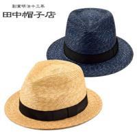 帽子 田中帽子 麦わら帽子 Glan グレン フェドラー型中折れ帽 UK-H052 メンズ レディース 男性用 女性用 男女兼用 ユニセックス ハット ぼうし 父の日