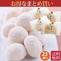 ※個包装・のしかけ等はできません。  ■商品名:和三盆糖 舞玉 ■内容量:23個  ■原材料:小麦粉...