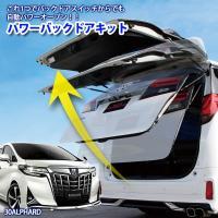 30アルファード/ヴェルファイアパワーバックドア装着車用 パワーバックドアキット  【適合車種】 3...