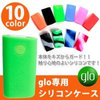 グローシリコンケース   gloがピッタリと入る専用設計!  触り心地の良いシリコン素材でピッタリフ...