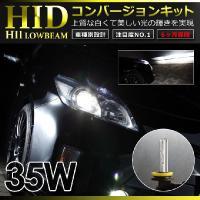 【商品名】HIDキットH11 LOW HID 6000Kフルキット 35W  【商品詳細】  ■超薄...