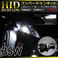 【商品名】HIDキットH4 HI/LO HID 3000Kフルキット 35W  【商品詳細】  ■超...