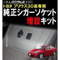 【対応車種】 トヨタ 30プリウス(ZVW30) 前期 (H21.5〜H23.11) コンソール下の...