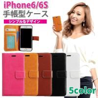 iPhone6/iPhone6S専用ケース  カラーは選べる5カラー!  【カラー】オレンジ/ピンク...