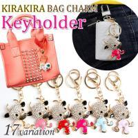 キラキラ キーホルダー キーリング付  キーリングが付いているので、スマートキーや鍵をつけることも可...