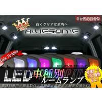 車種別LEDルームランプ -ニッサン セレナ専用-  ■ノーマルランプとの差は歴然! ■LEDなので...