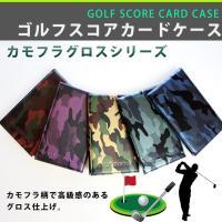 【DM便発送限定!送料無料】ゴルフメモケース カモフラグロスシリーズ プロゴルファーも愛用!ゴルフメモケース 縦型 横型用