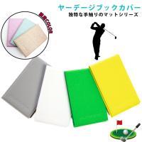 【DM便発送限定!送料無料】ゴルフメモケース マットシリーズ プロゴルファーも愛用!ゴルフメモケース 縦型 横型用