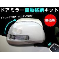 トヨタ エスティマ ACR30W/40W系、MCR30W/40W系専用【車種別取付説明書付属!保証1...