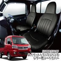 ハイゼットジャンボS500型用シートカバー運転席/助手席セット¥18,900税込み  clazzio...