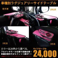 トヨタ アクア H23/12〜 NHP10 フロント運転席側サイドテーブル単品  ドリンクホルダー/...