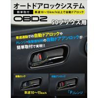 ●車両OBD2コネクターに取付で、車速10〜15km/hで集中ドアロックが作動。 ●シフトを「D」レ...