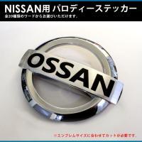 パロディステッカー NISSAN用 ○○○SANシリーズ  【デザイン種類】 全20種類  ・パロデ...