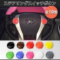 マルチカラー ステアリングスイッチボタン(全10色)  ステアリングボタンを交換してお好みのカラーに...
