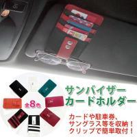 サンバイザー用 カードホルダー (全10色)   車のサンバイザーに簡単取り付け!  カード入れが5...