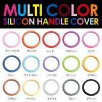 ハンドルカバー マルチカラー シリコンシリーズ (全15色)  カラバリ豊富な15色ハンドルカバーが...