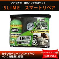 slimeスマートリペア  タイヤ外しやジャッキアップ不要でパンク修理が可能な画期的なパンク修理剤で...