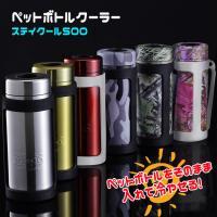ペットボトルクーラー ステイクール500ml用 【TOP&GO/トップ&ゴー】STAY COOL ステイクール500 ステンレス