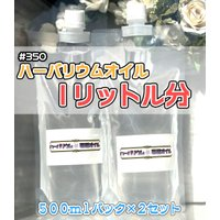 【全国一律 送料無料】ハーバリウムオイル 粘度350 1000ml/1L  ミネラルオイル 流動パラフィン