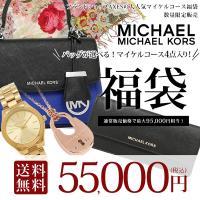 送料無料!マイケルコースの選べるバッグと必ず入る長財布、ネックレス&腕時計、ストールの豪華5点セット...