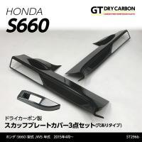 ホンダ S660専用ドライカーボン製スカッフプレートカバー穴ありタイプ3点セット/st296b