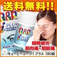 「送料無料」  キューピーコーワiプラス 180錠(興和)第3類医薬品  ・「キューピーコーワiプラ...