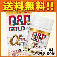 キューピーコーワゴールド α-プラス 90錠 送料無料   qp/滋養強壮/肉体疲労 第3類医薬品